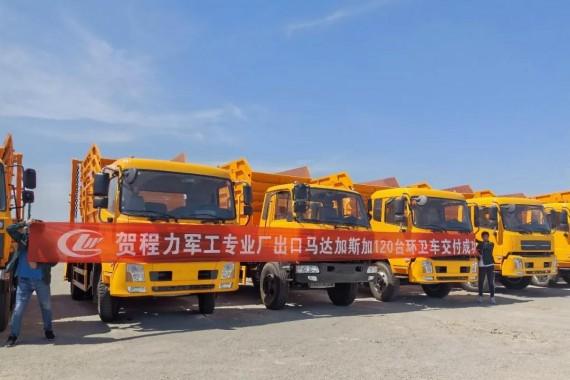 程力军工民品120辆摆臂式垃圾车出口马达加斯加